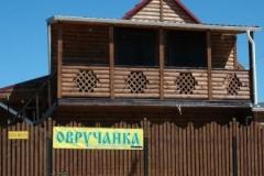 ovruchanka1